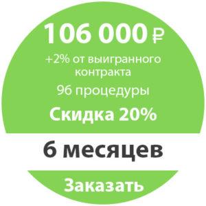 Тариф Бизнес 6 месяцев 106000