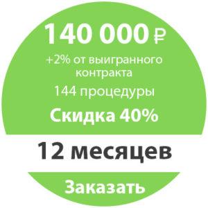 Тариф Оптимальный 12 месяцев 140000