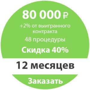 Тариф Старт 12 месяцев 80000