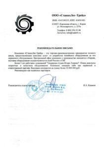 тендерная-студия-игоря-луценко-отзывы-станколес-трейд