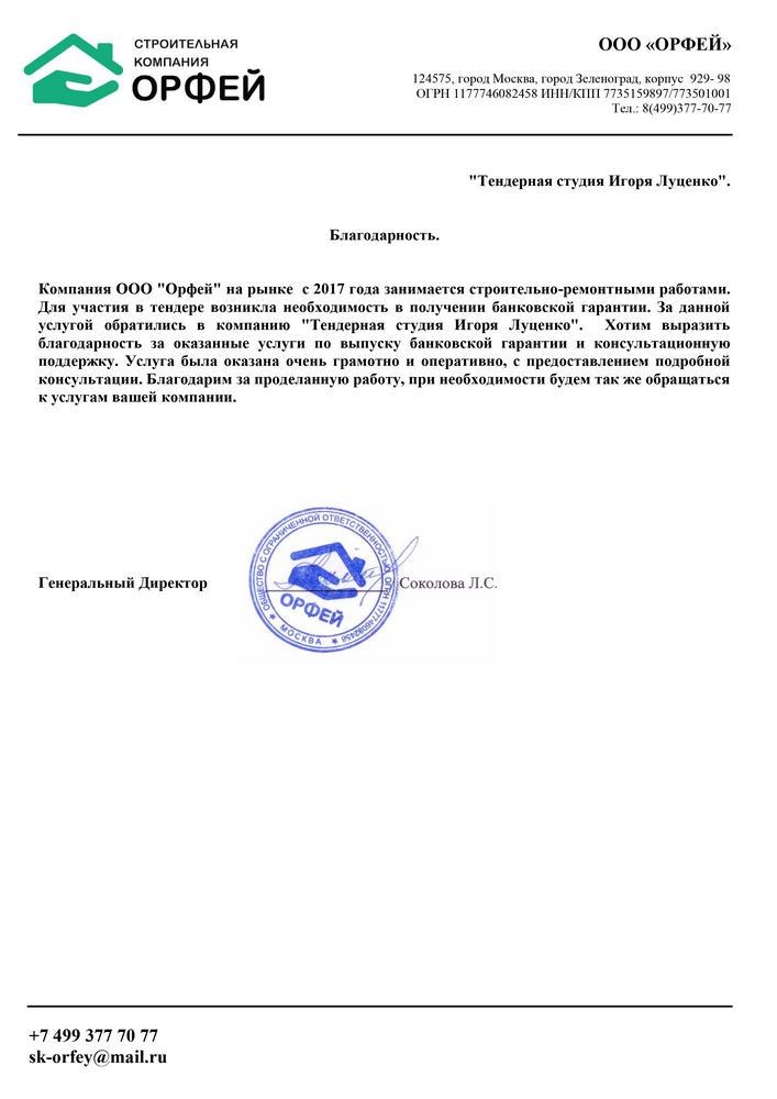 Тендерная студия Игоря Луценко отзыв ООО Орфей